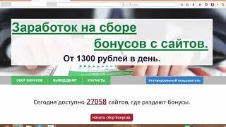 Заработок в интернете.   Моя выплата 1300 руб в день!