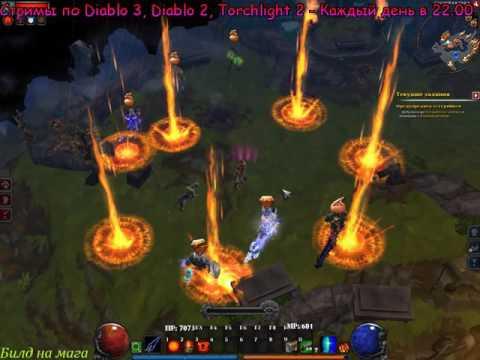 Torchlight 2 Билд