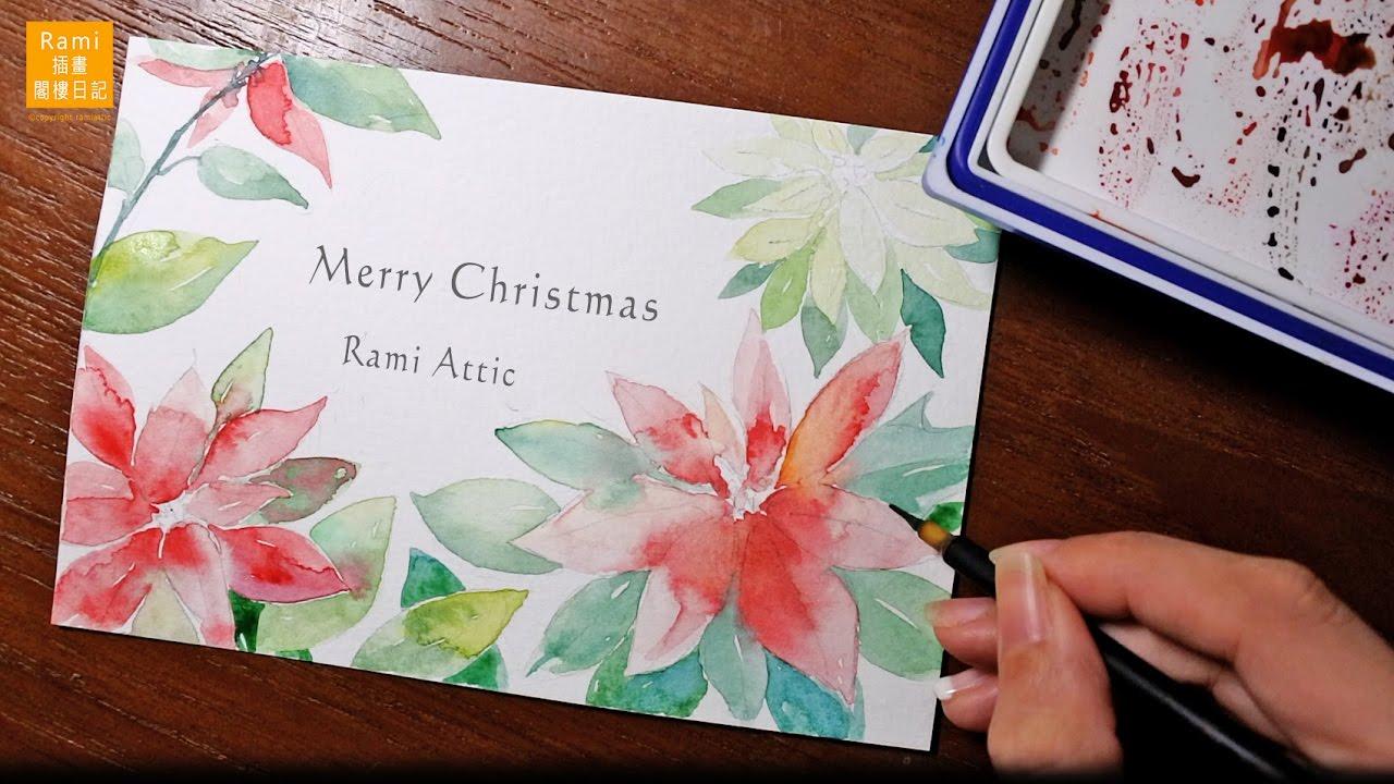 Watercolor Poinsettia 水彩手繪聖誕紅卡片 Rami 插畫 閣樓日記 - YouTube