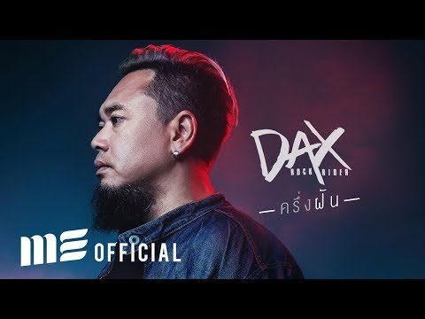 ครึ่งฝัน - DAX ROCK RIDER [OFFICIAL MV]