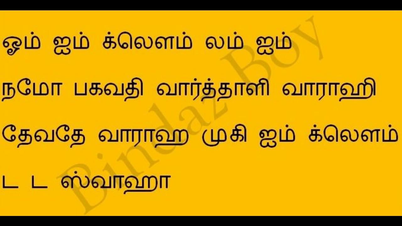 Varahi Malai In Tamil Pdf