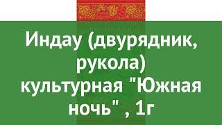 Индау (двурядник, рукола) культурная Южная ночь (Гавриш), 1г обзор 1999943768