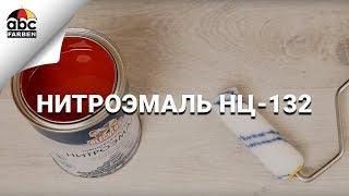 Нітроемаль НЦ-132 | Olecolor