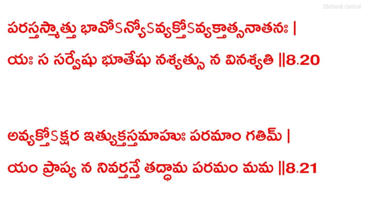 Complete Bhagavad Gita In Telugu Pdf