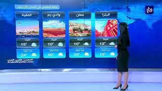 النشرة الجوية الأردنية من رؤيا 12-12-2017