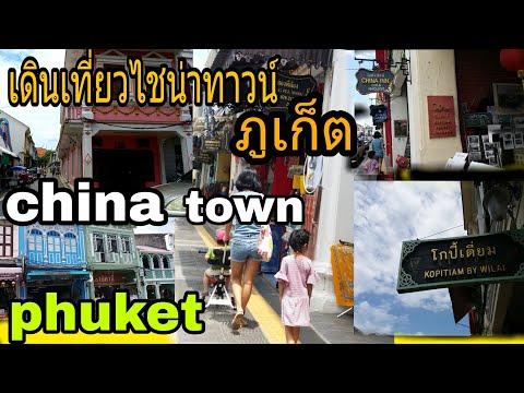 Ep69#เดินเที่ยว#ไชน่าทาวน์ภูเก็ต#China town Phuket#อินดี้พาเดิน