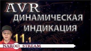 Программирование МК AVR. Урок 11. Динамическая индикация. Часть 1