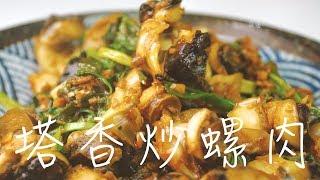 【塔香炒風螺】料理影片!不辣卻入味!