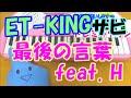 サビだけ【最後の言葉 feat. H】ET-KING 1本指ピアノ 簡単ドレミ表示 超初心者向け