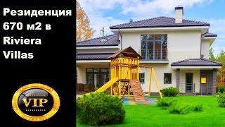 Наше видео-портфолио: частная резиденция 670м2 в Riviera Villas(Наш сайт: http://kievnovbud.com.ua/ Фотоотчет с этого объекта: http://kievnovbud.com.ua/gotob/chastnyj-dom-670-m2-riviera-villas-2 Фотоотчеты с текущи..., 2015-10-30T09:05:16.000Z)