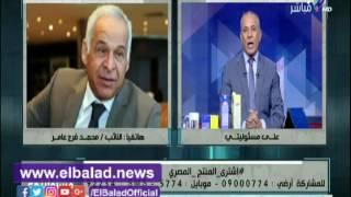 فرج عامر يشكر أبو العينين لدعم حملة «اشتري المنتج المصري».. فيديو