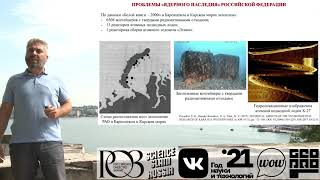 """Лекция """"Радиоактивность морской среды"""""""