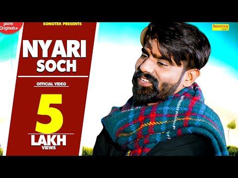 Nyari Soch | Raj Mawar | New Haryanvi Song 2018 | Ritu Sharma | Yusuf Khan | Latest Haryanvi Songs