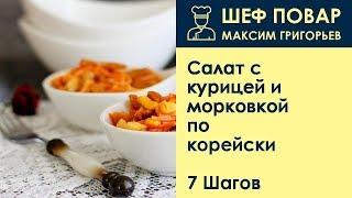 Салат с курицей и морковкой по-корейски . Рецепт от шеф повара Максима Григорьева
