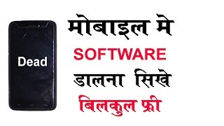 How to install software in android phone - सॉफ्टवेयर कैसे चढ़ाते है फोन में  With A To Z Full Detail