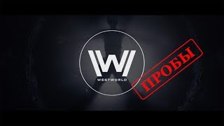 Westworld. Пробы.