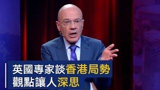 关于香港局势 这位英国专家的观点让人深思 | CCTV