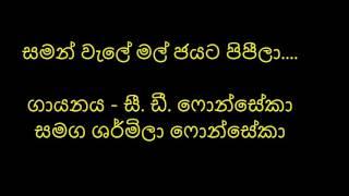 Saman Wele Mal ( Original Song) By C.D. Fonseka and Sharmila Fonseka