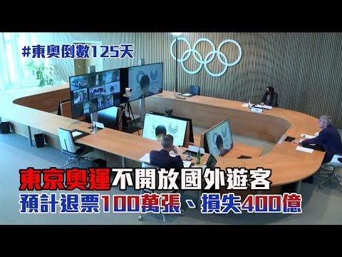 【東奧倒數125天】東京奧運拒絕外國遊客 預計退票100萬張│愛爾達電視20210321