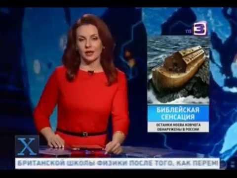 Останки Ноева ковчега обнаружины в России!