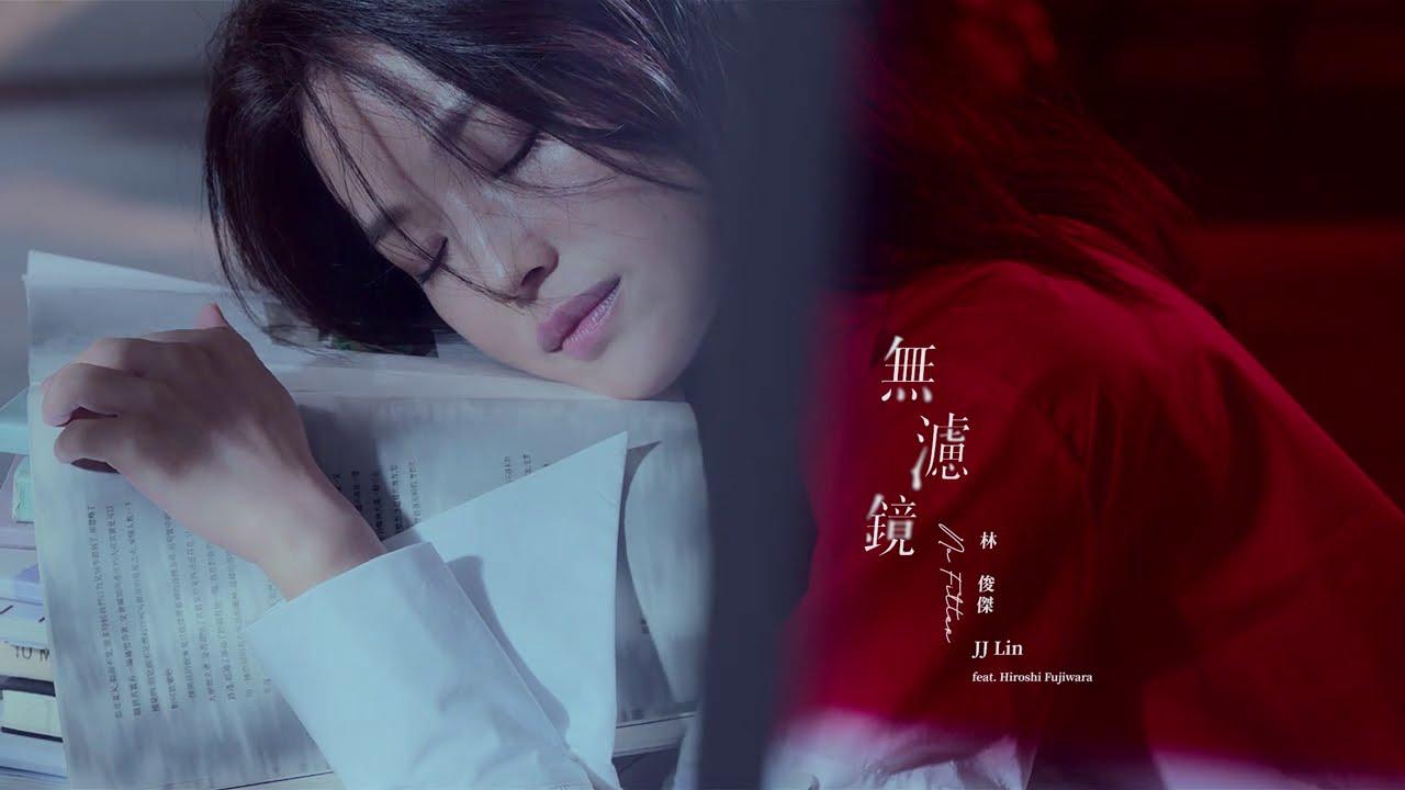 林俊傑 JJ Lin《無濾鏡 No Filter》 (ft. 藤原浩 Hiroshi Fujiwara) Official Music Video