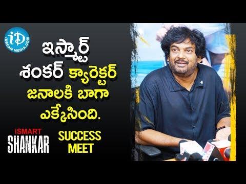 ఇస్మార్ట్ శంకర్ క్యారెక్టర్ జనాలకి బాగా ఎక్కేసింది - Puri Jagannadh || Ismart Shankar Success Meet