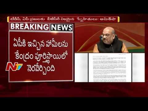 BJP President Amit Shah Letter to AP CM Chandrababu Naidu || Quits From NDA Coalition || NTV