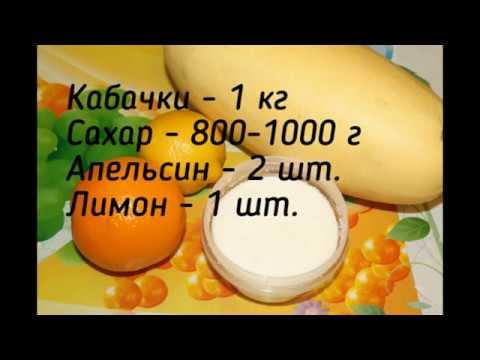 """Варенье из кабачков и апельсин """"ЯНТАРНОЕ"""""""