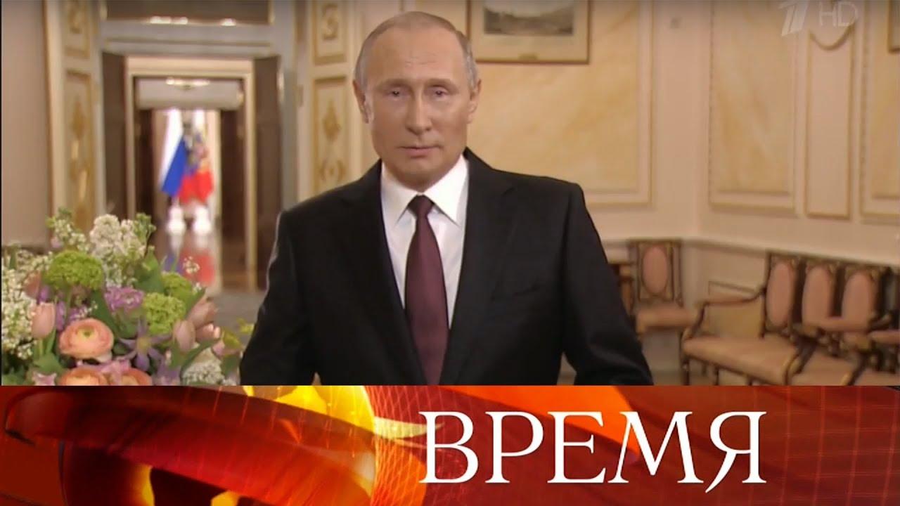 Поздравление от Путина с 8 марта видео
