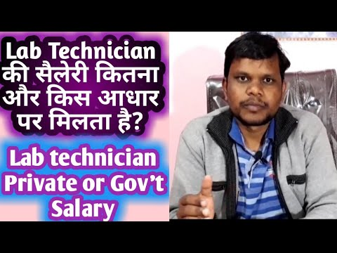 Lab Technician Salary//Private or gov't Salary