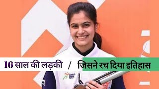 BBMB 🙅 Brief Biography of Manu Bhakar . (Hindi)