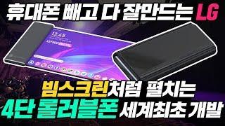 휴대폰 빼고 다 잘만다는 LG, 빔스크린처럼 펼치는 4단 롤러블폰 세계최초 개발 l LG's Rollable Display [ENG SUB]