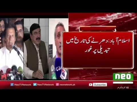 Islamabad Dharna Date Change   Imran Khan Meeting With Sheikh Rasheed