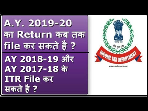 Due date of filing ITR for AY 2019-20 ? / Can you file ITR for AY 2017-18 and AY 2018-19