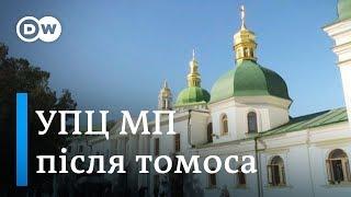 Томос буде, а от що буде з УПЦ Московського патріархату? | DW Ukrainian