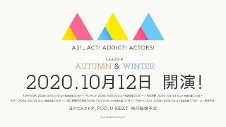 Watch A3! Season Autumn & Winter Anime Trailer/PV Online