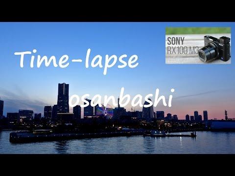 Time-lapse タイムラプス @osanbashi 大桟橋 (Sony RX100M3)