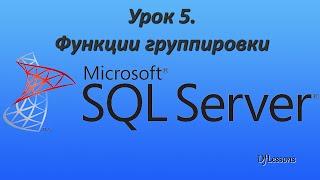 Уроки MS SQL Server. Функции группировки