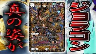 【デュエマ】ジョラゴン真の姿!最速公開!!ジョラゴン・ビッグ1の力が明らかに!!【最速フライデー】