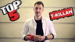 Топ 5 клипов T-Killah