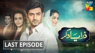 Zara Yaad Kar Last Episode HUM TV Drama
