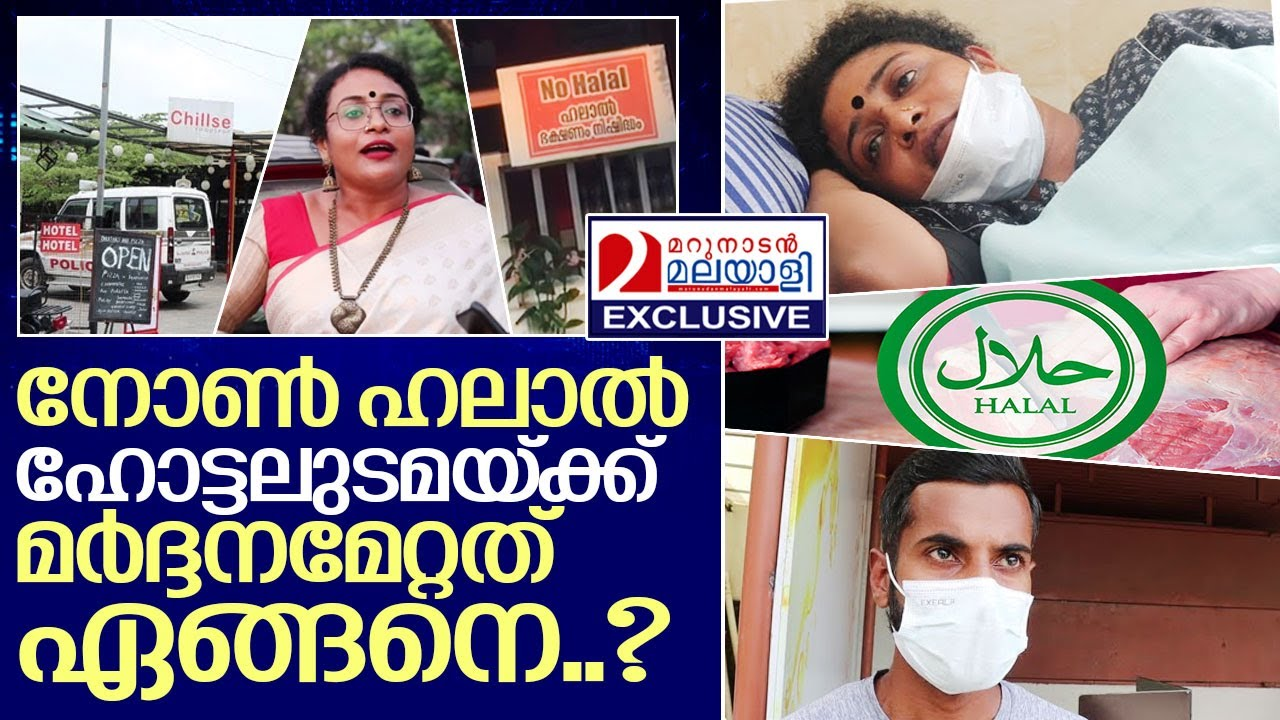 Download സത്യം തേടി മറുനാടനെത്തിയപ്പോള് | Non halal restaurant Kochi