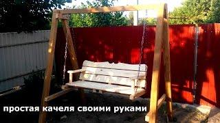видео качели садовые