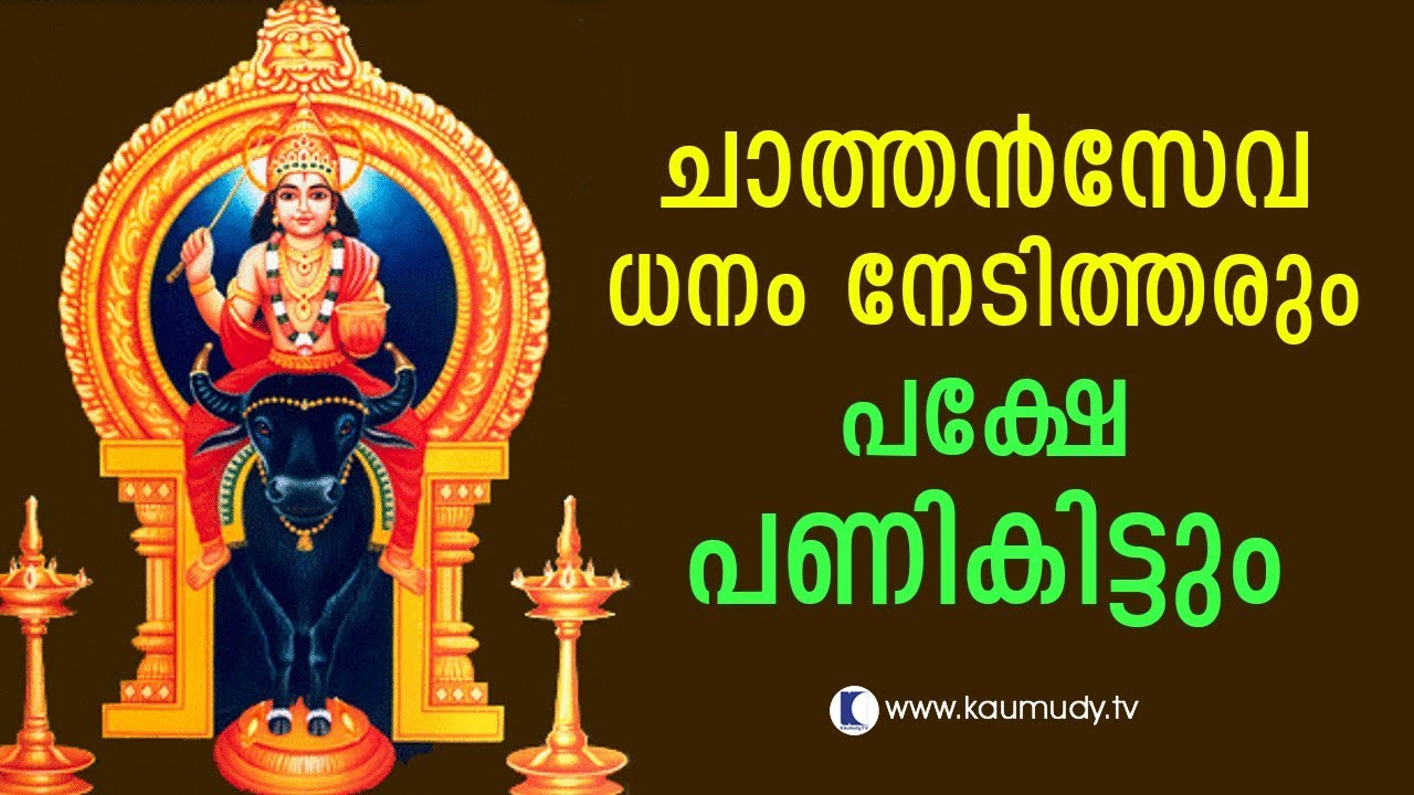 Chatan seva will win you fortunes but it's dangerous | Pranavam