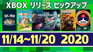 【11/14~11/20】XboxゲームリリースPICK UP!【XBOX】