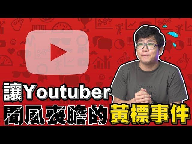【Joeman】深度訪談!讓Youtuber喪膽的黃標事件!ft.阿滴、酷炫、胡子、奎丁、妞爸