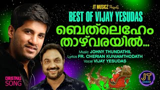 "CHRISTMAS SONG  MUSIC: JOHNY THUNDATHIL ""BETHLEHEM THAZHVARAYIL"""
