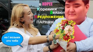в Корее КОРЕЯНКИ ДЕЛАЮТ ПРОДЛОЖЕНИЕy ПАРНЯМ? c Zheka fat belly 한국에서 여자가 청혼할 수 있다고 ? Кенха Kyungha