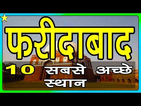 10 Best Places To Visit In Faridabad | फरीदाबाद घूमने के 10 प्रमुख स्थान | Hindi Video | 10 ON 10