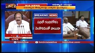 Rajya Sabha Adjourned to Tomorrow Lok Sabha Adjourned for 1hr | hmtv